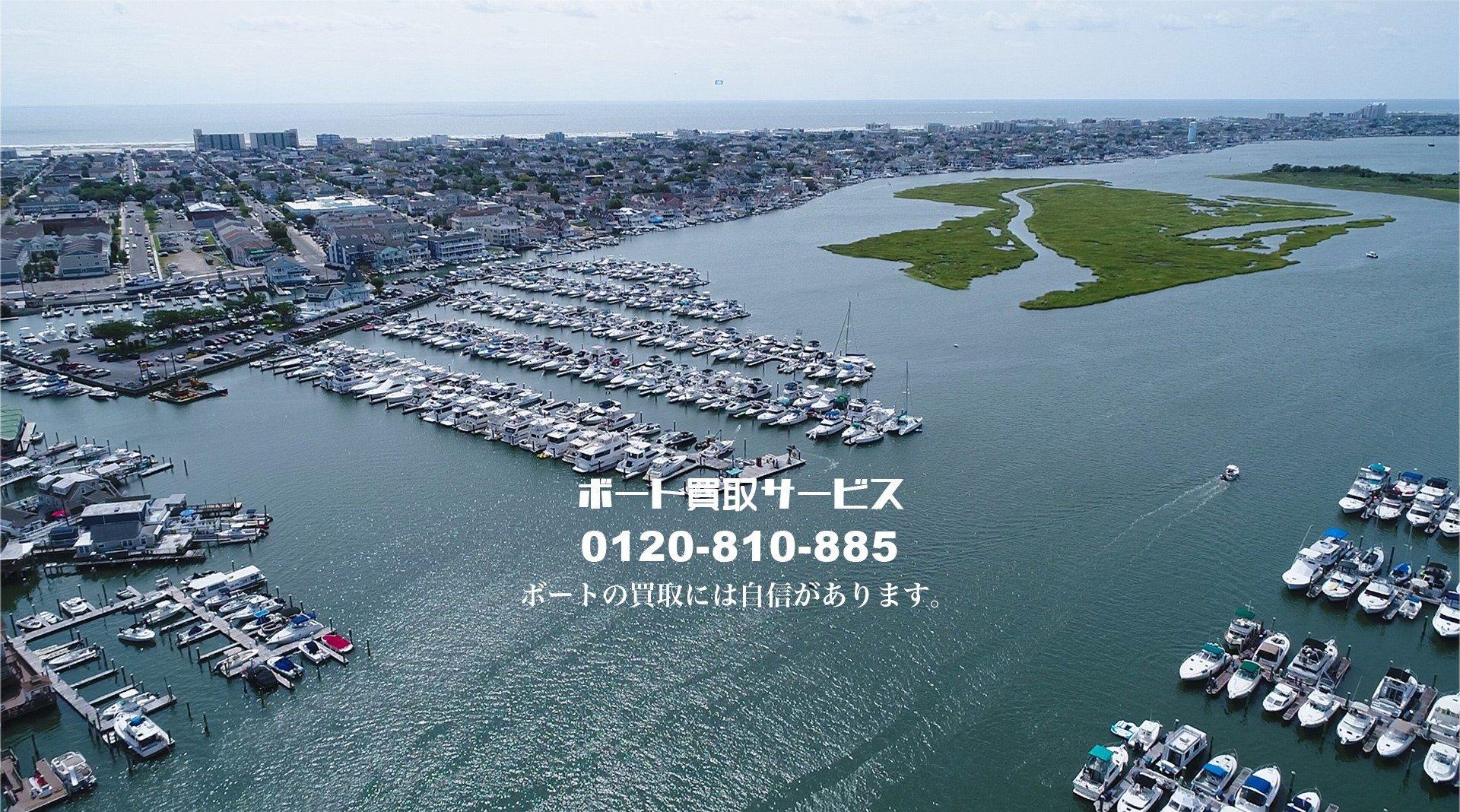 ボート買取サービス:ボートの買取には自信があります。