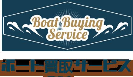ボート買取サービスは中古ボートをどこよりも高く買取します!